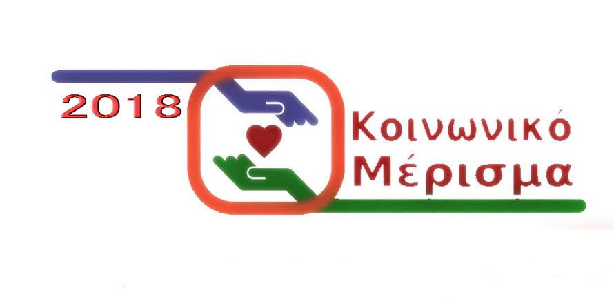 koinoniko-merisma-2018
