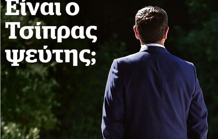 tsipras-pseftis
