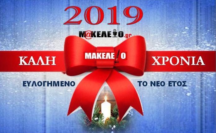 ΚΑΛΗ ΧΡΟΝΙΑ 2019 ΜΑΚ 2