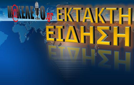 EKTAKTO-GIA-EKSOFILO-MAKELEIO-1