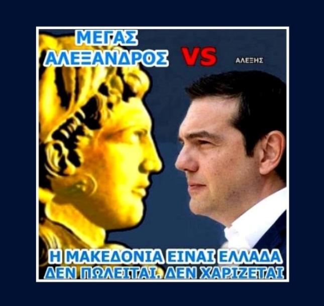 alexandros VS tsipras