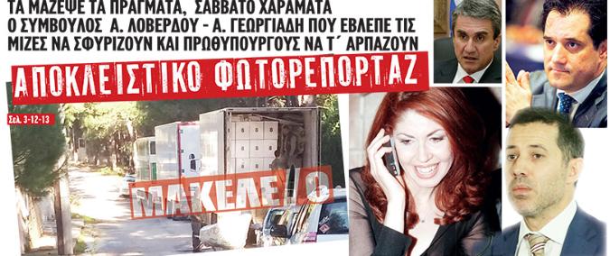 makeleio-maniadakis1