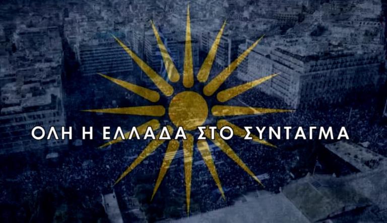 syllalhthrio_makedonia_1701_1-768x443
