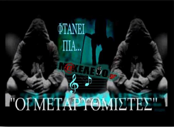MP3 _ΕΞΩΦ.METARYTM.