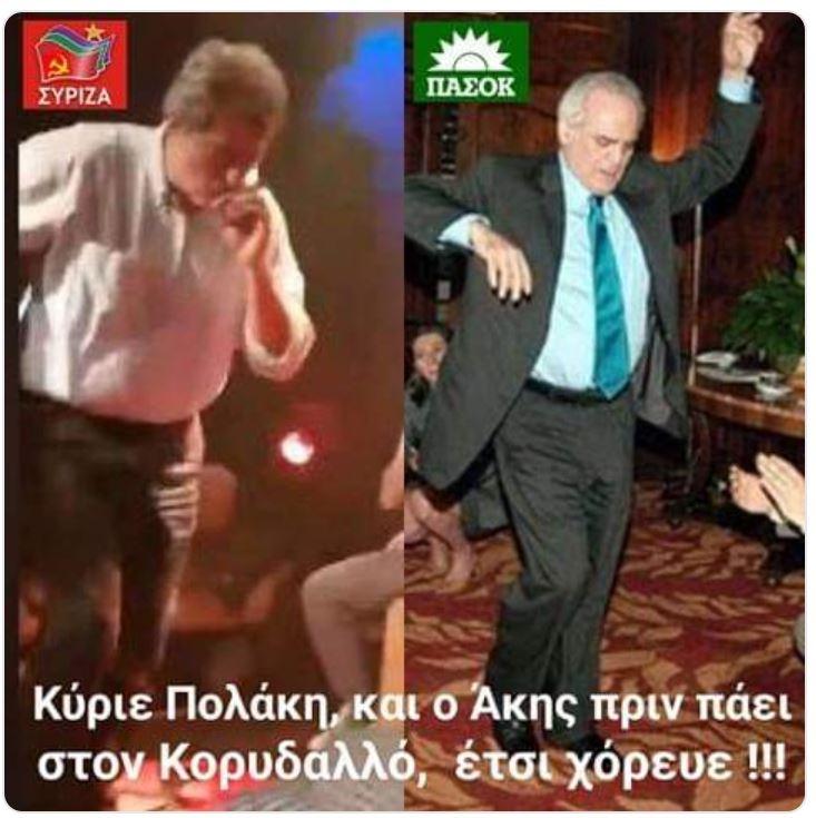 polakis_tsoxatzopoulos_