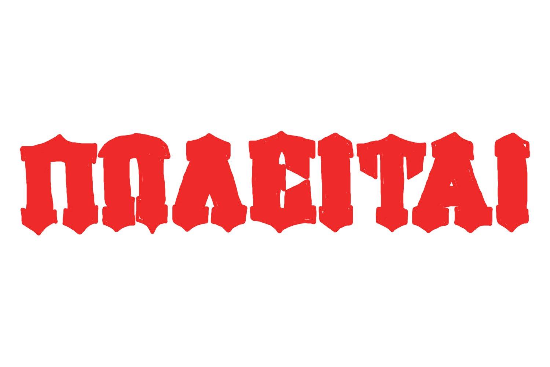 poleitai-1