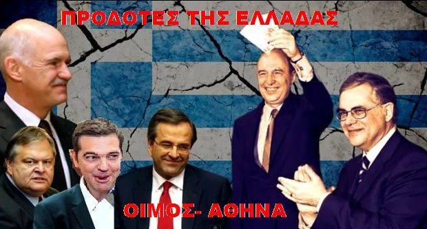 prodotes-ths-Elladas