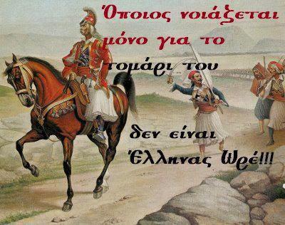 ΚΟΛΟΚΟΤΡΩΝΗΣ ΑΛΟΓΟ ΤΟΜΑΡΙ