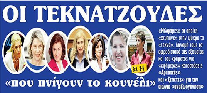 MAKELEIO.GR ΤΕΚΝΑΤΖΟΥΔΕΣ ΠΟΛΙΤΙΚΟΙ