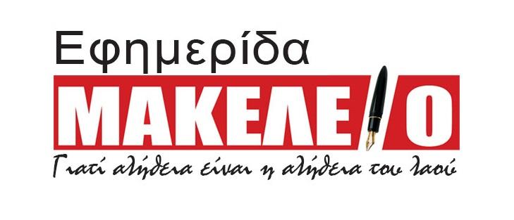 cover_efimerida makeleio