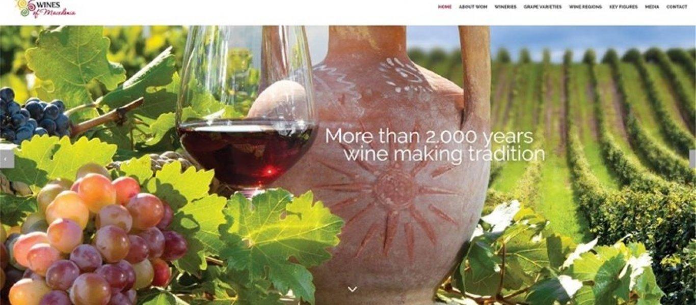 macedonia_wines