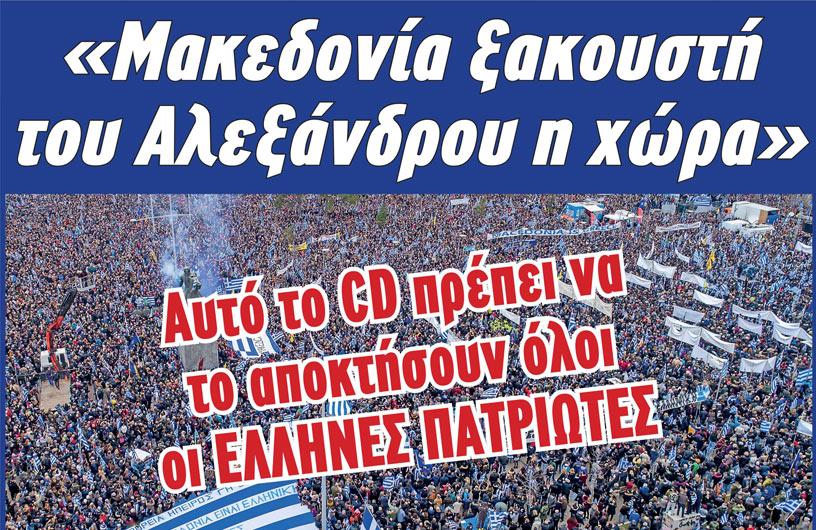 makedonia-cd