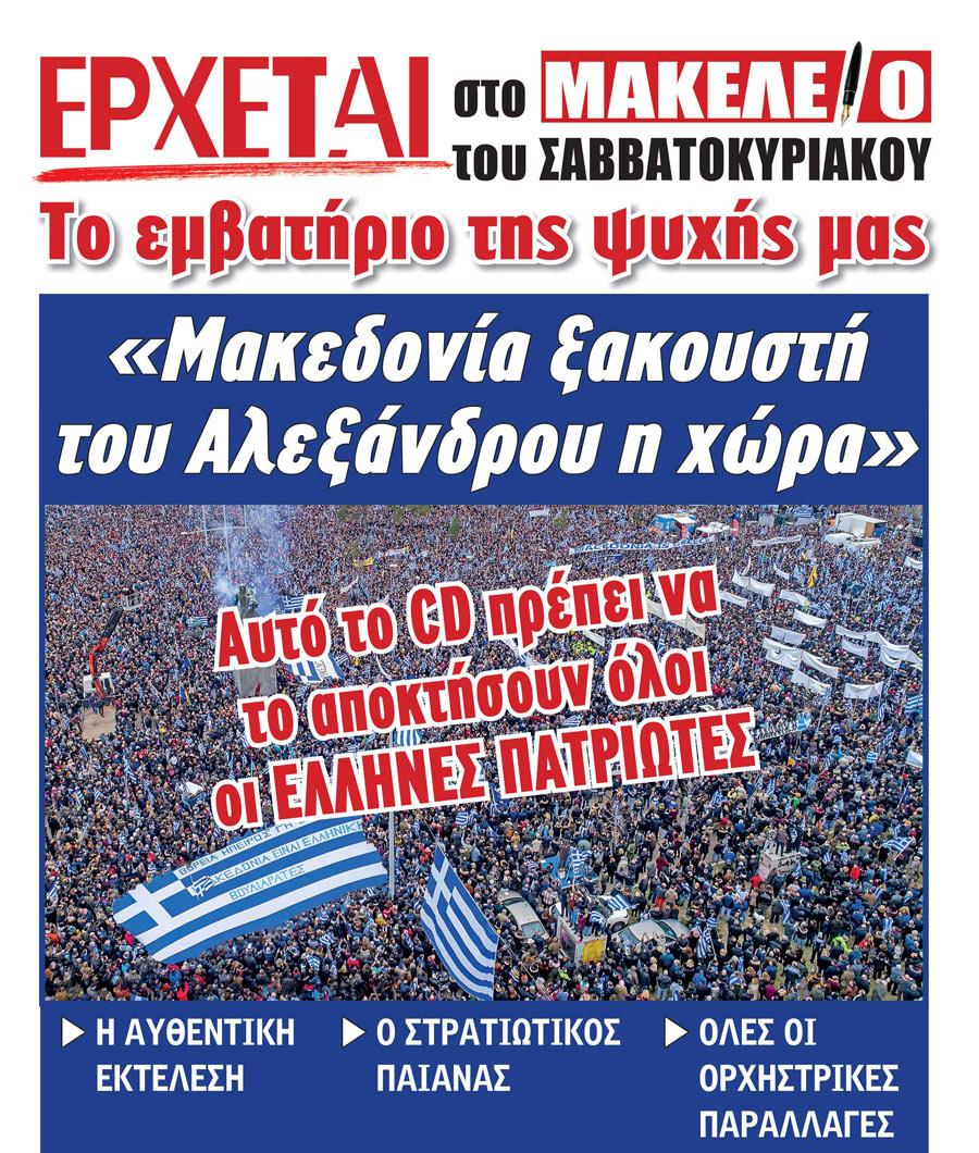 makedonia-opisthofilo
