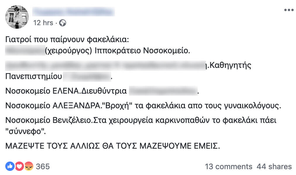 rouvikonas_fakelakia