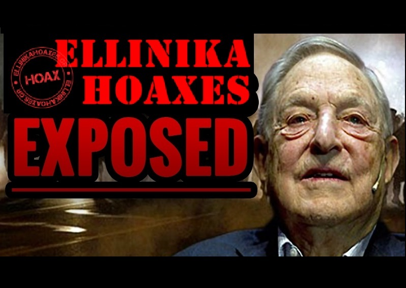 ta-ellinika-hoaxes-symmetechoyn-sto-diethnes-diktyo-elegchoy-enimerosis08
