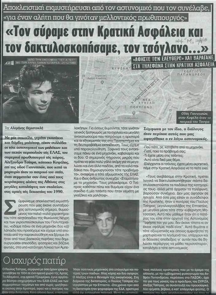 tsipras-kratiki