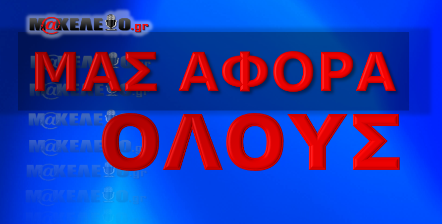 ΑΦΟΡ-1