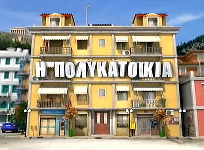 Η_Πολυκατοικία