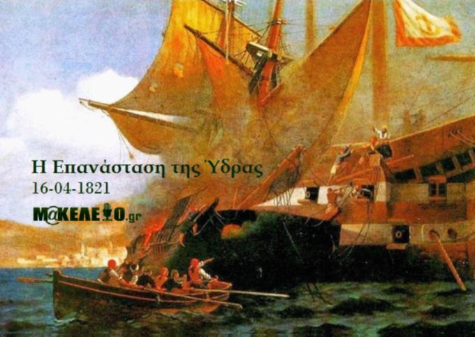 Epanatasi Ydras 1821