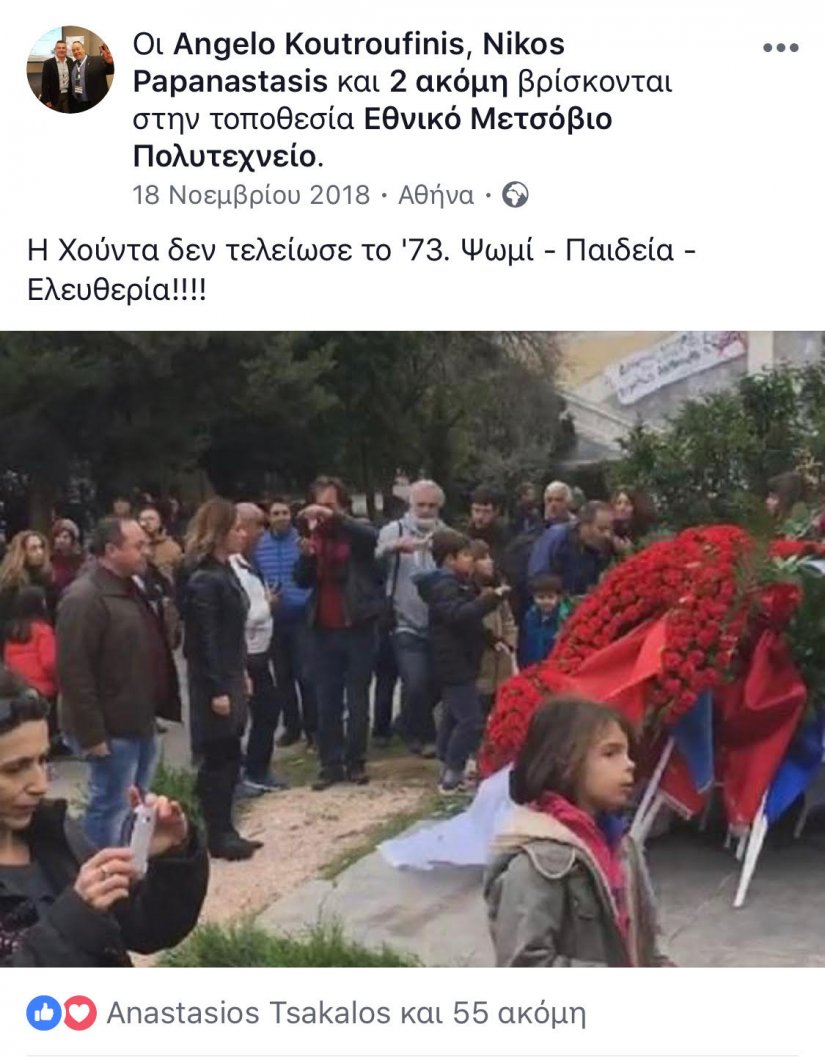 anartisi-facebook-syndikalistis-enstolos