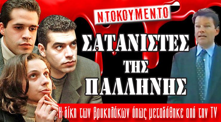 satanistes-banner-intro