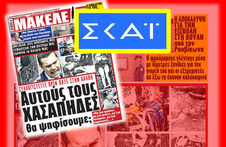 ΜΑΚΕΛΕΙΟ ΣΚΑΙ