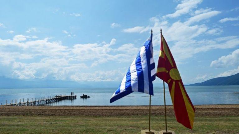 Ελλάδα - Σκόπια