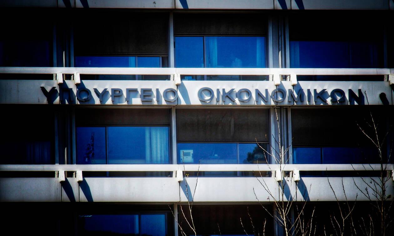 Υπουργείο Οικονομικών