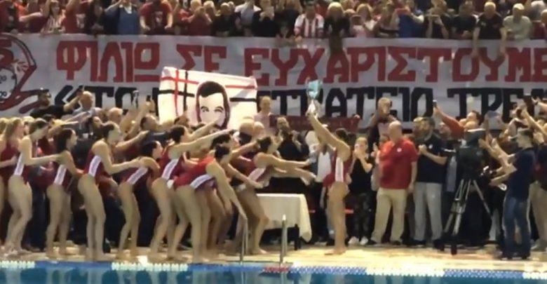 Ολυμπιακός - Πόλο - Γυναίκες