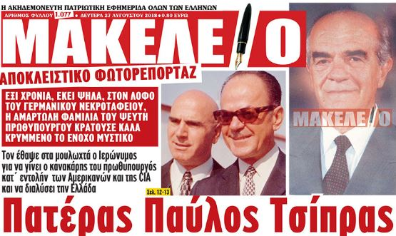 MAKELEIO-pateras-tsipra