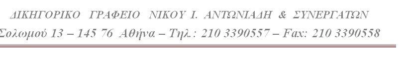 antoniadis2