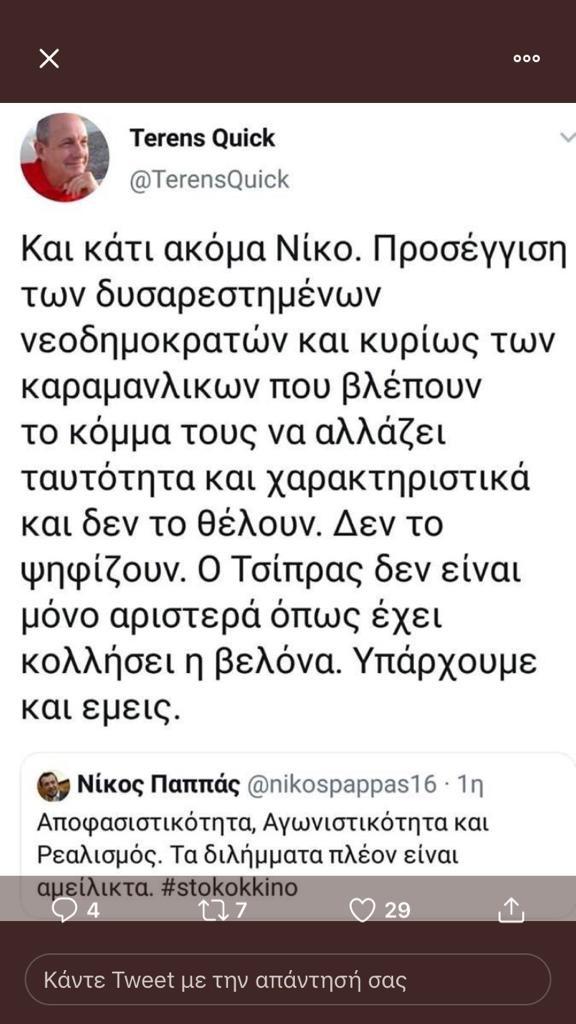 magikos_dialogos