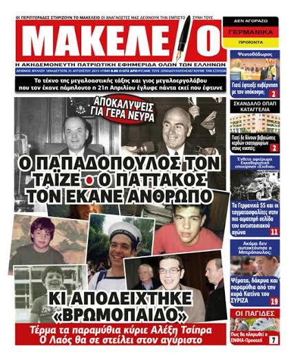 pateras-tsipras3