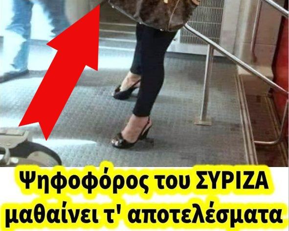 syrizaios