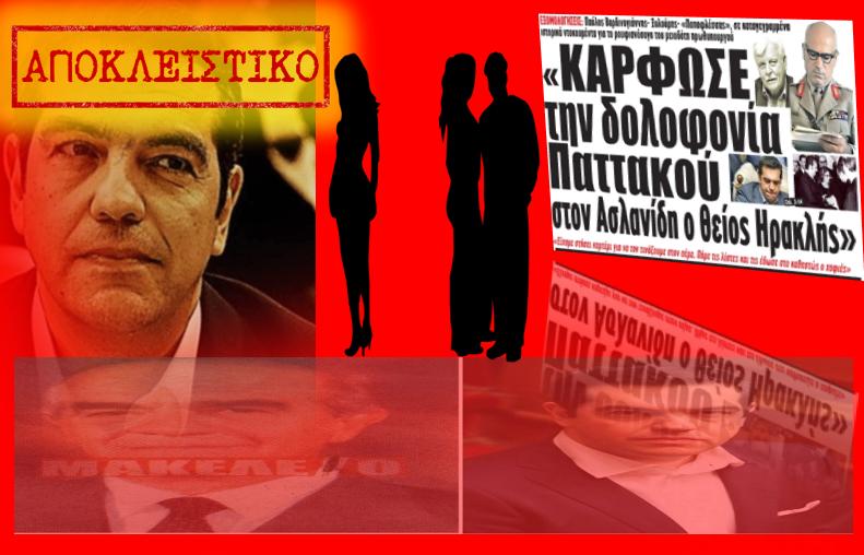 tsipras pateras