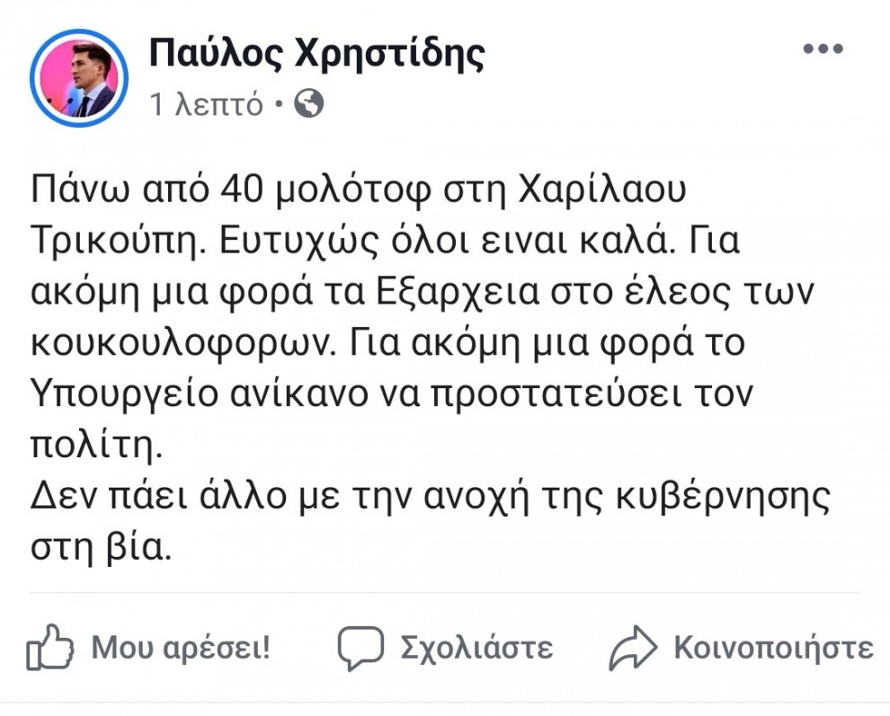 xristidis-anartisi-epithesi-grafeia-pasok