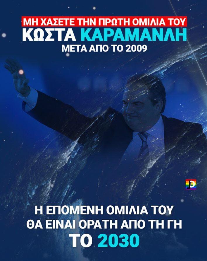 karamanlis_