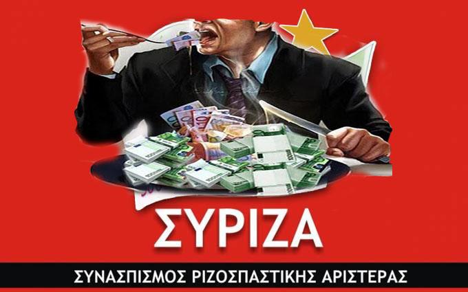 syriza-logo__article-copy