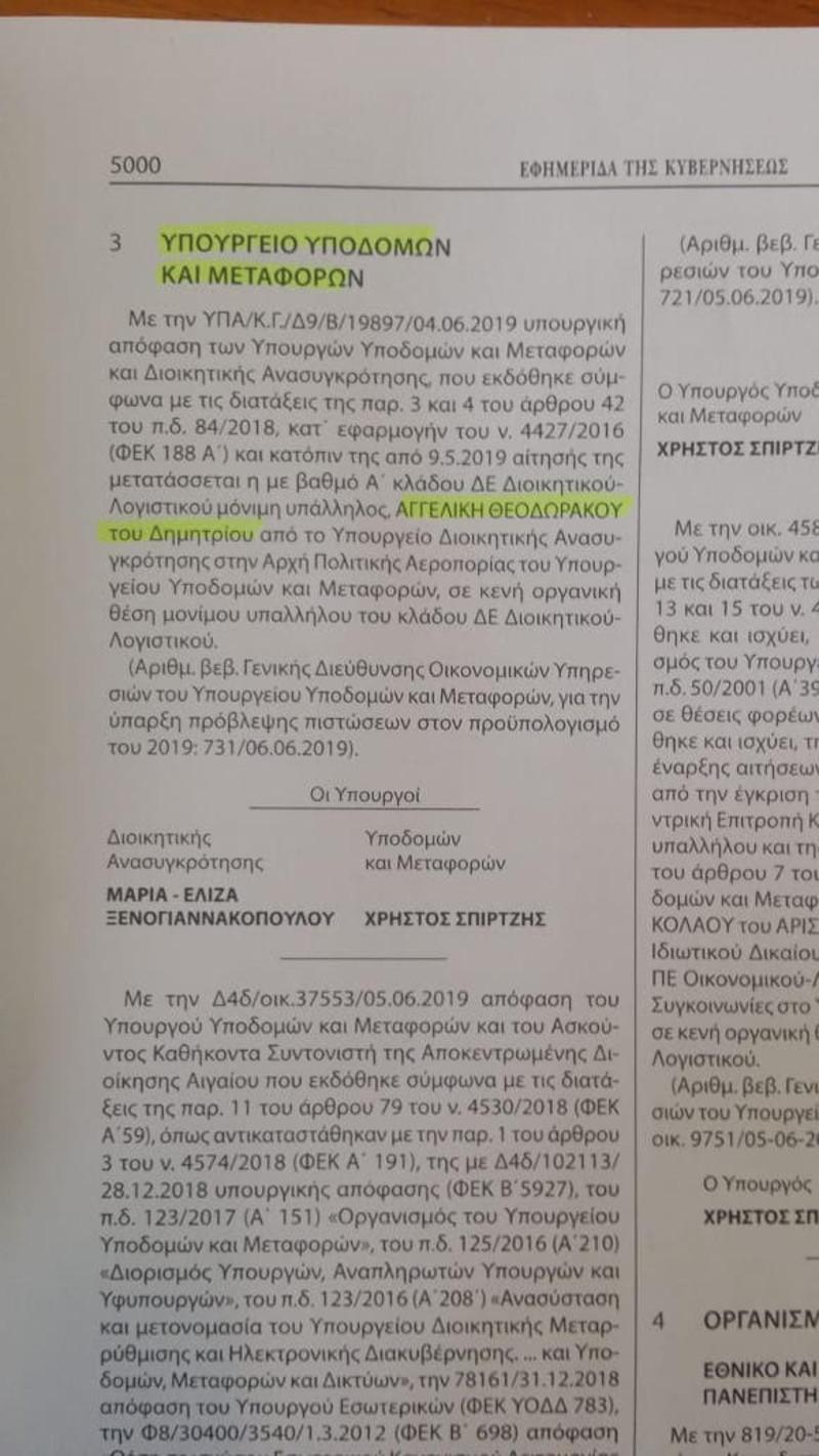theodorakou-metataxi-2019-06-11