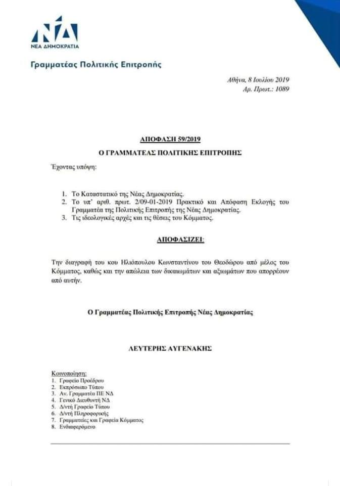 nea-dimokratia-iliopoylos-9-6-19
