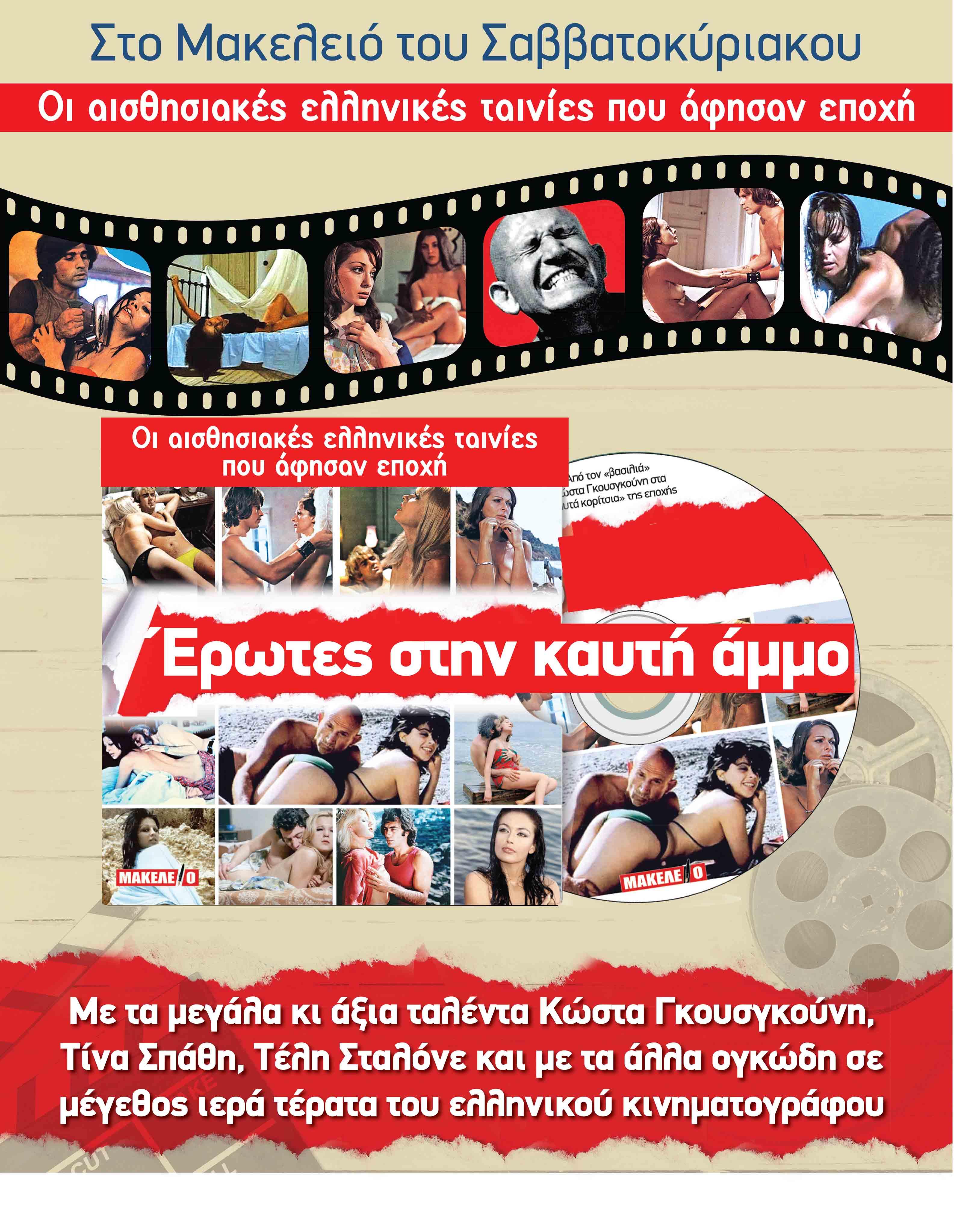 24_DVD_Ta_Agria_Pathi_&_Oi_Axioi_Tou_70-80.indd