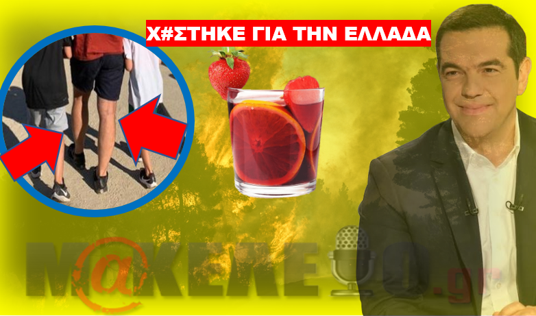 tsipras fotia ispania