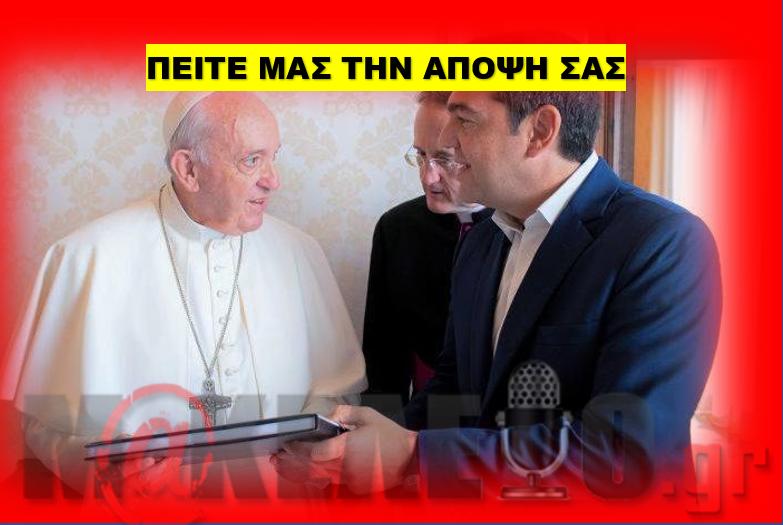 ΠΑΠΑΣ ΤΣΙΠΡΑΣ