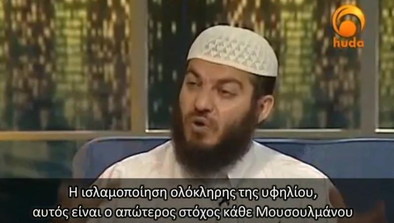 Το βίντεο που τα λέει ΟΛΑ…! Ποιος είναι ο στόχος της ένταξης των  μουσουλμάνων στις Ευρωπαϊκές χώρες – Makeleio.gr
