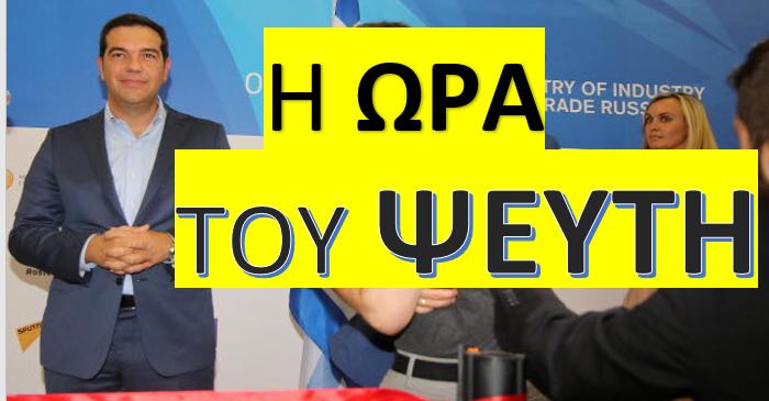 makeleio-tsipras-pseftis