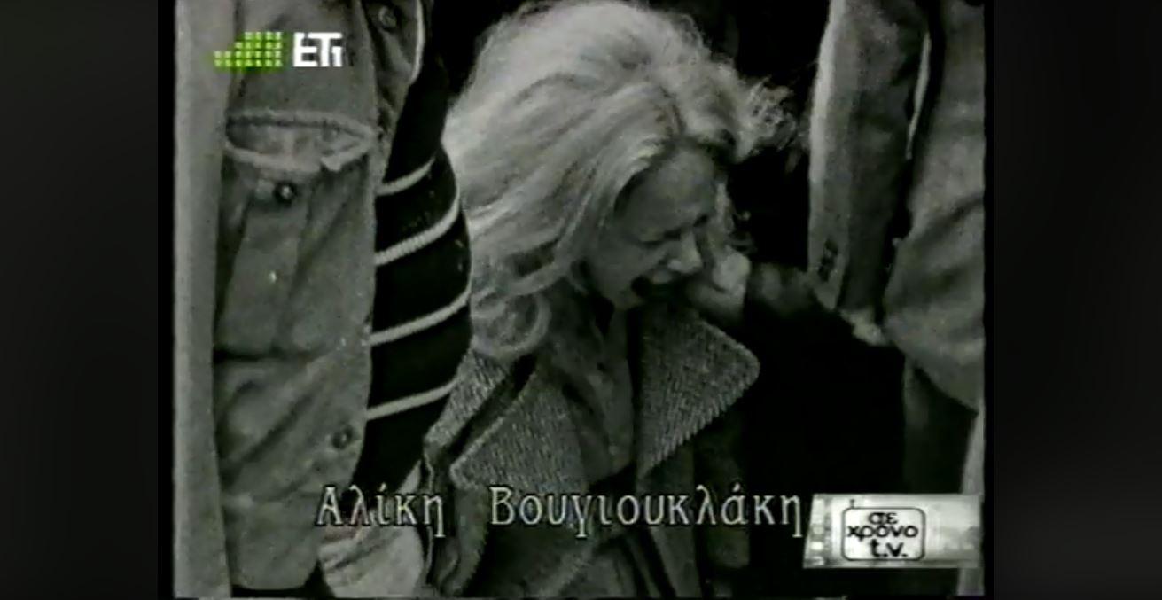 bougioyklaki_