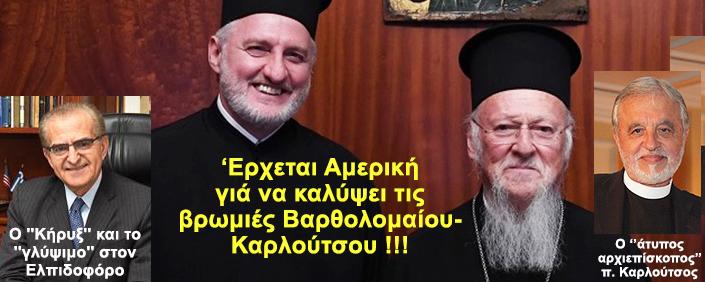 koraks_elpidoforos