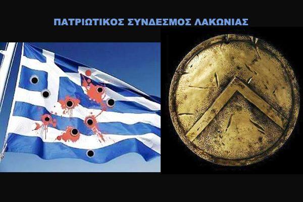 patriotikos-copy-1-600x400