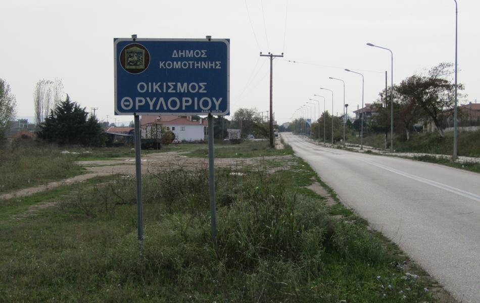 ΘΡΥΛΟΡΙΟ-1