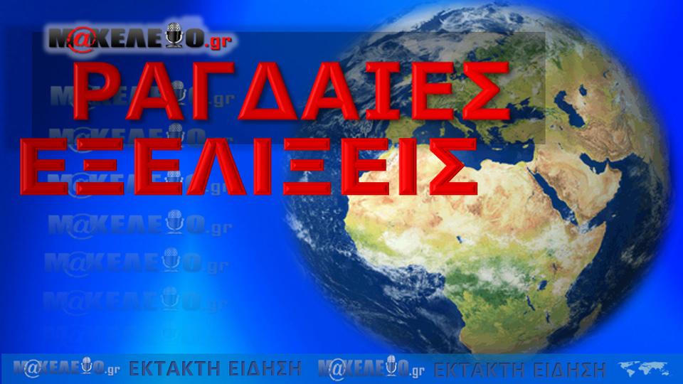 ΡΑΓΔΑΙΕΣ-ΕΞΕΛΙΞΕΙΣ-4